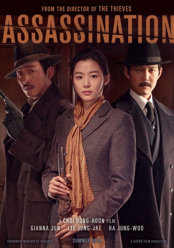 รีวิวเรื่อง Assassination (2015)